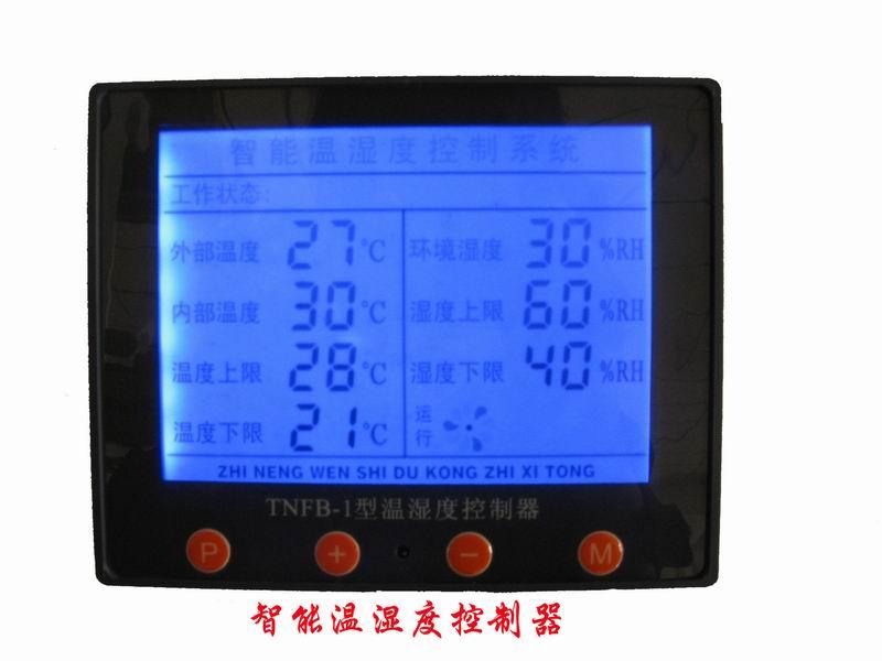 智能工具柜专用温湿度控制器