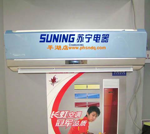 长虹空调kfr-35gw/dhz