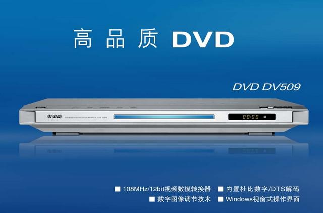 步步高dvd player dv509
