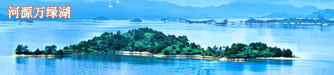 内设有新丰江国家森林公园与河源新港镇省级自然保护区,被誉为地球北
