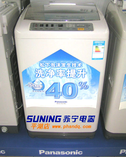 松下洗衣机xqb55-h561u