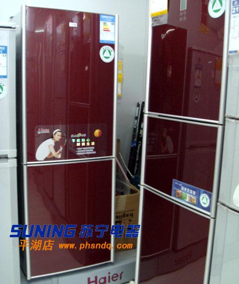 海尔冰箱bcd-195kczv