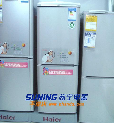 海尔冰箱bcd-175kadz-平湖苏宁电器