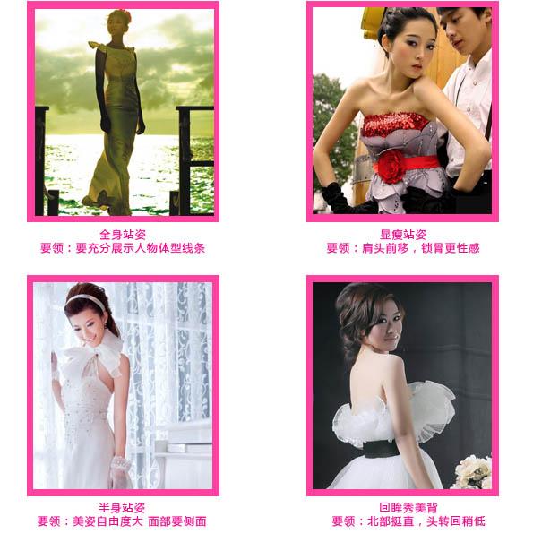 婚纱照pose