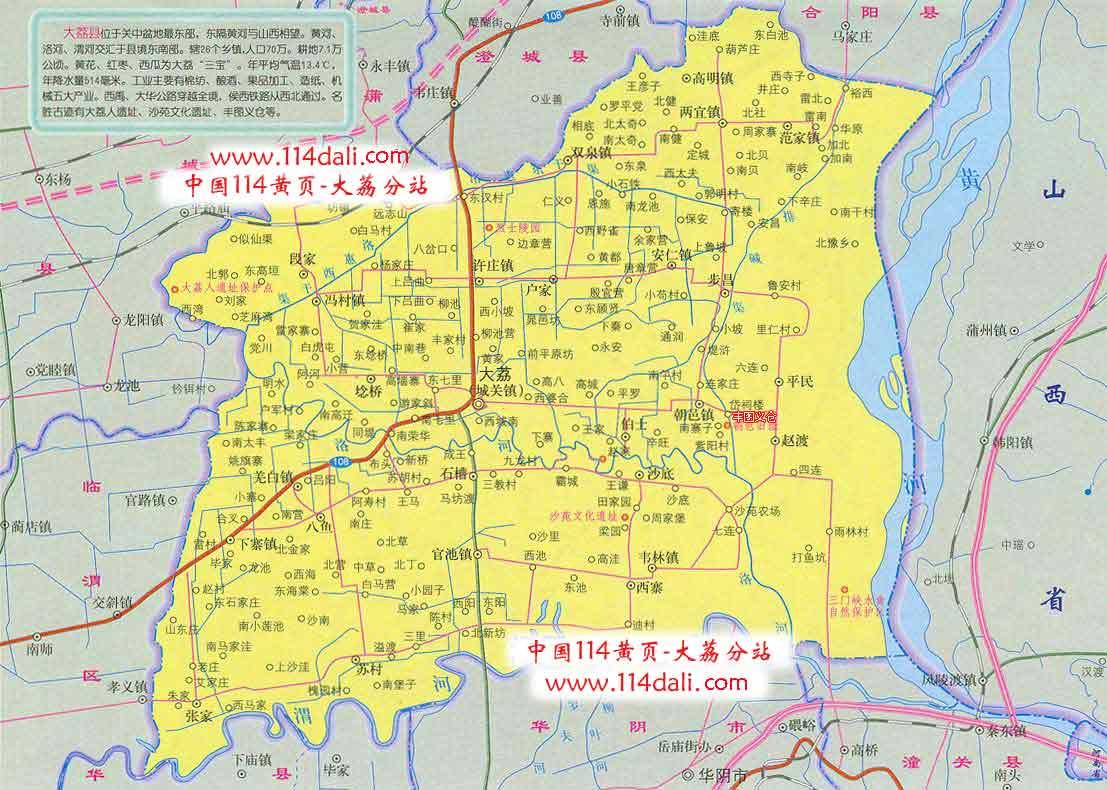 大荔县地图-陕西大荔农副产品