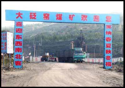 神木有那些煤矿_(06月10日)神木县部分 煤矿 简介及联系方式
