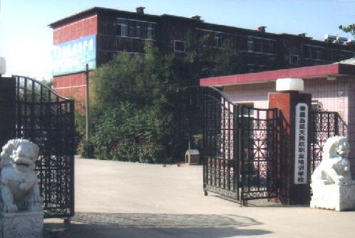 校内有温泉泉眼——汤泉,是秦皇岛市汤河的发源地,还有在
