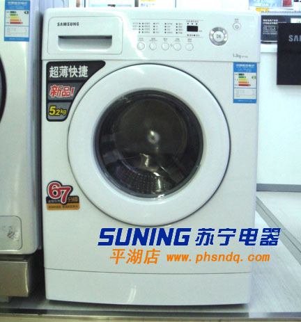 三星洗衣机wf-c863