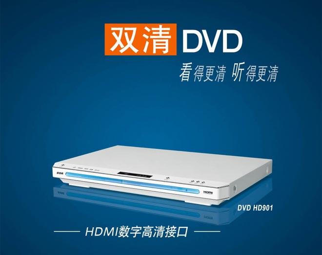 步步高双清dvd hd901