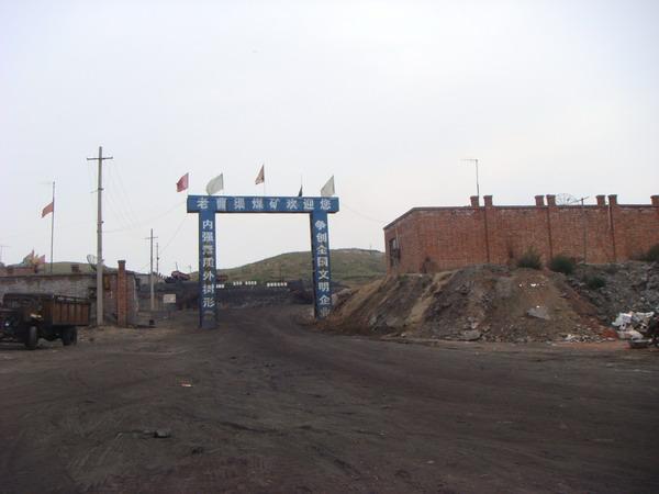 神木有那些煤矿_神木老曹渠 煤矿 --中国114黄页