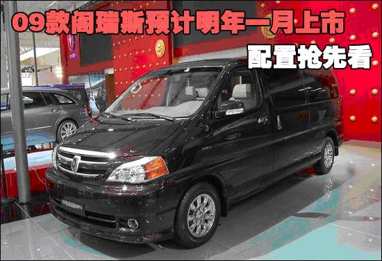 在今年4月举行的北京国际车展上,华晨汽车发布了全新的09款阁瑞斯MPV。近日,网上车市网站在华晨汽车内部人士处获悉,该款新车预计将于09年1月正式上市,价格区间与目前在售车型相比将不会有大幅的变化。同时,我们也得到了09款阁瑞斯的部分配置,让大家先睹为快。 外观、安全配置  从外观上来看,09款阁瑞斯属于小改款车型。与老款车型相比最大的区别主要在车身前、后部的造型方面。细节之处的变化则体现在外后视镜中集成了转向灯,轮毂的样式的变化以及新增的车漆颜色。 舒适配置  09款阁瑞斯内饰经过了改良,一改以往略显死