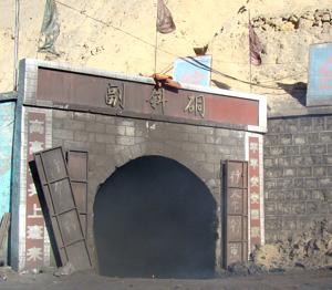 煤矿井口图片