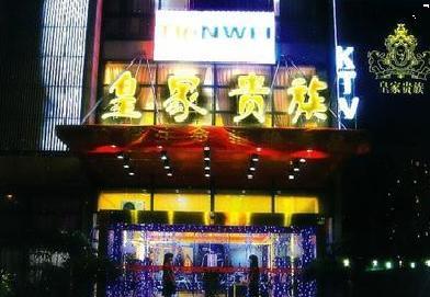 南京皇家贵族男男会所_凯特斯洛皇家贵族学院皇家贵族按摩南京皇家