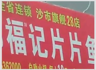 鱼加盟 正宗片片鱼官方网站