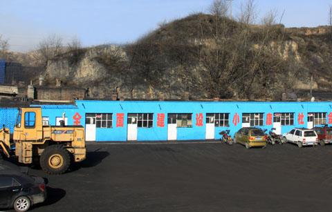 神木碱房沟煤矿