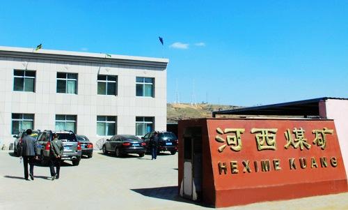 陕西省榆林市神木县店塔镇柠条塔煤矿
