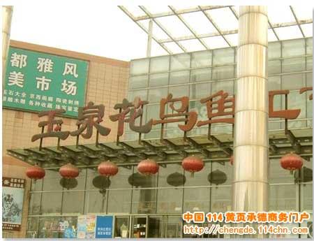 北京玉泉花鸟鱼工艺品市场(石景山区)-全国批发市场