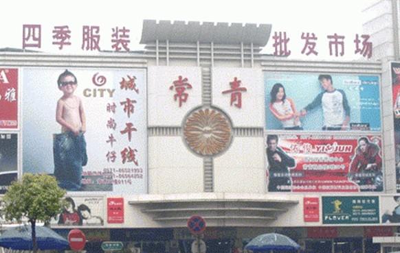 杭州四季青服装批发市场-全国批发市场导航网