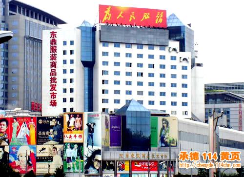 北京众合动物园服装批发市场(西城区)