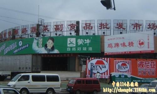 青岛市抚顺路蔬菜副食品批发市场-全国批发市场导航