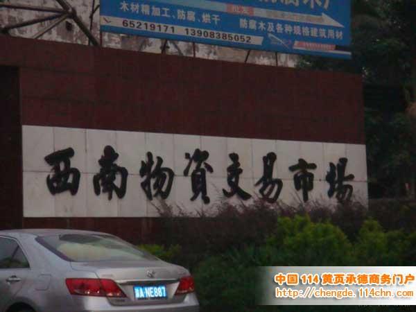 重庆华福路木材市场
