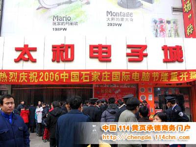河北省石家庄太和电子城-全国批发市场导航网