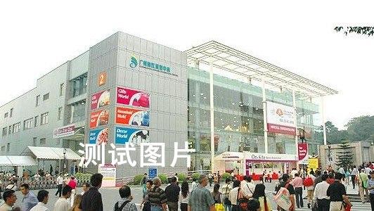 北京中关村文化用品批发市场(海淀区)