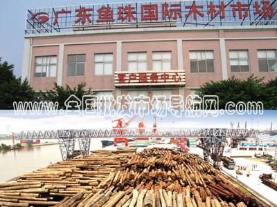 广东鱼珠国际木材市场-全国批发市场导航网