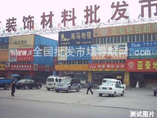 材料批發市場的經營管理現狀與發展對策研究  廣州建筑裝修工程公司