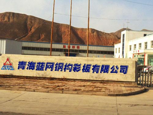 涿州蓝天网架公司是国家网架,钢结构建筑工程施工总承包壹级,钢