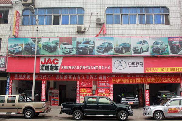 湖南省安驰汽车销售服务有限公司