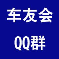 泸州车友会QQ群