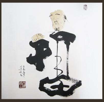 宋健 书法行书 创意书法 小品 小斗方-长沙市白石美术作品有限公司; 图片