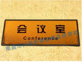 最新分享会议室标牌照片【图组】会议室标牌排行榜【价格|评论|销量】图片
