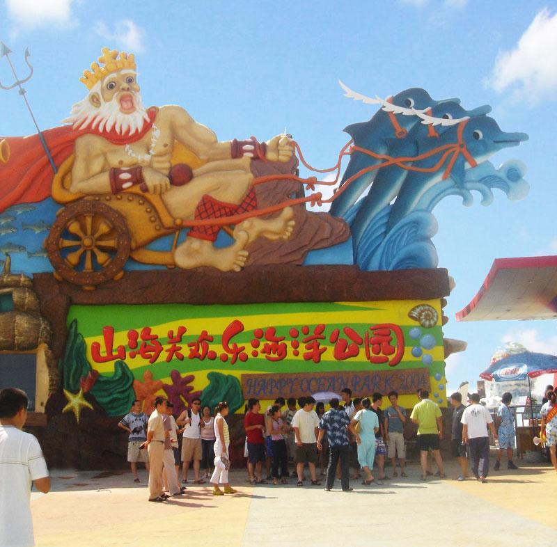 """乐岛坐落于美丽的滨海之城——素有""""夏都""""美誉的秦皇岛市。东距举世闻名的万里长城东部起点老龙头2公里,西距秦皇岛机场仅8公里。乐岛是国内规模最大、最具海洋特色、在国内唯一融互动游乐、运动休闲、动物展演、科普展示、度假娱乐为一体的海洋主题公园。距离首都北京280公里,距离万里长城东部起点、全国AAAA级景区老龙头仅有2公里。山海关欢乐海洋公园位于全国旅游胜地之一秦皇岛市山海关区龙源大道南侧,距离首都北京280公里,距离万里长城东部起点、全国AAAA级景区老龙头仅"""