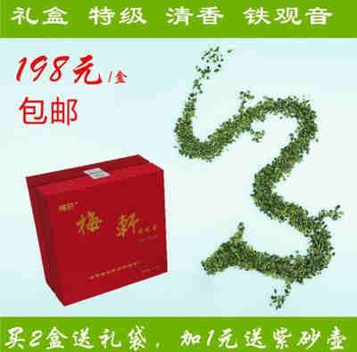 红绸礼盒四方清香型铁观音【