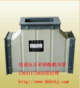 供应呼市酚醛复合风管 北京彩钢复合风管厂家