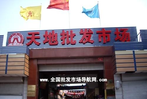市场名称 北京天地批发市场 所属地区 北京/海淀区/北京复兴路